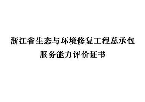 浙江省生态与环境修复工程总承包服务能力评价证书