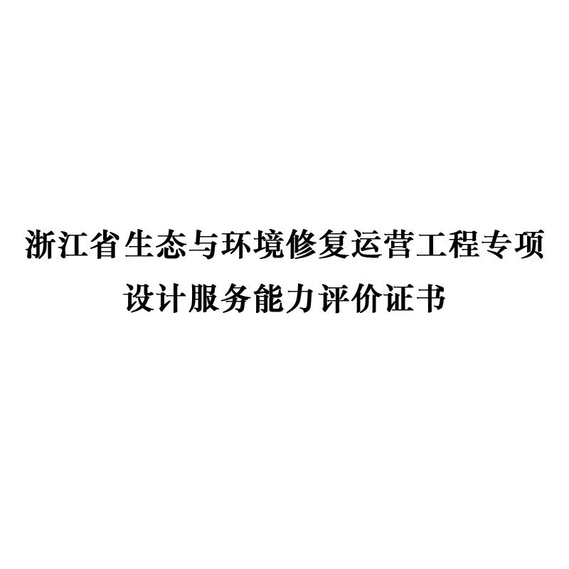 浙江省生态与环境修复运营工程专项设计服务能力评价证书.jpg