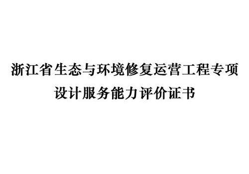 浙江省生态与环境修复运营工程专项设计服务能力评价证书