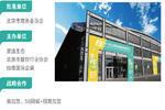 BFE|2020北京国际连锁加盟投资展览会详细信息
