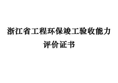 浙江省工程环保竣工验收能力评价证书