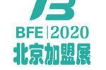 BFE北京加盟展3月20日 开幕,2020春季首展