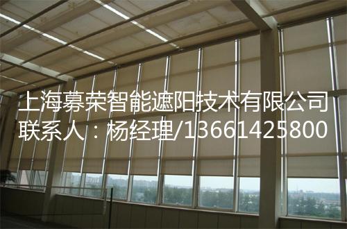 电动卷帘,上海募荣智能遮阳技术有限公司
