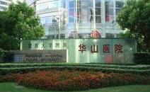 上海市华山医院PET中心