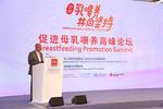 促进母乳喂养高峰论坛在首都北京举办