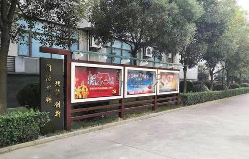 解放军第6909工厂宣传栏