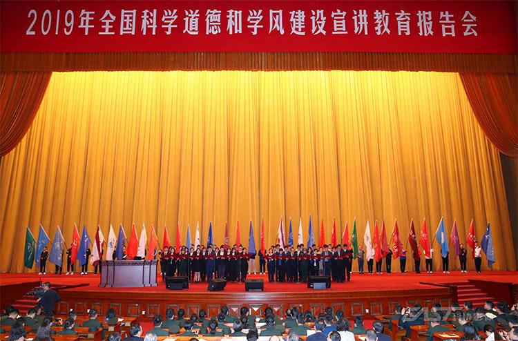 1113 2019年全国科学道德和学风建设宣讲教育报告会在京举办-2.jpg