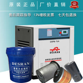 德斯兰空压机保养DSR-15A上海压缩机厂家7.5KW螺杆空压机配件专用冷却液机油滤芯