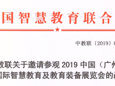 """关于邀请参观""""2019中国(广州)国际智慧教育及教育装备展览会""""的函"""