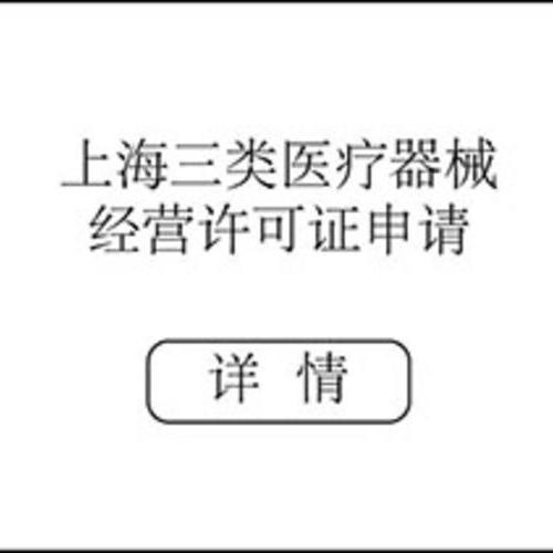 上海医疗器械经营企业追溯申报、自查报告、不良事件操作大全
