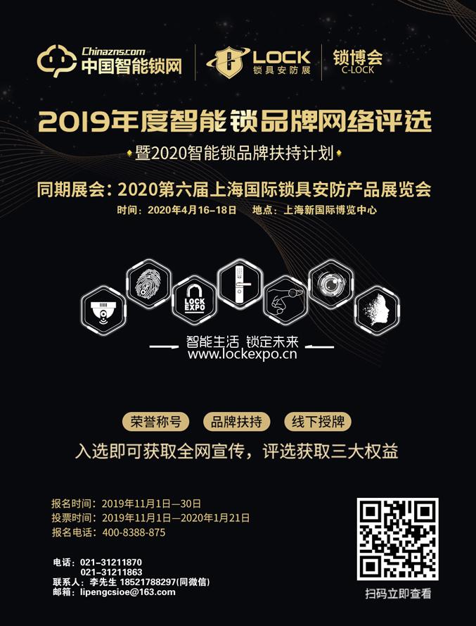 2019智能锁品牌网络评选活动200.jpg