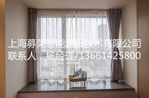 布艺窗帘,上海募荣智能遮阳技术有限公司