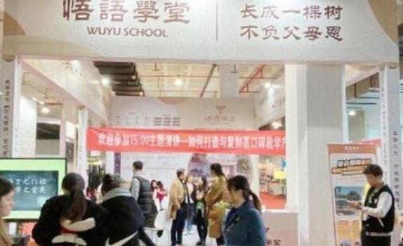"""悟语学堂受邀参加""""2019中国国际教育品牌连锁加盟展览会"""","""