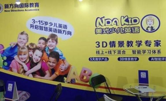 精彩回顾|新方向亮相2019中国国际教育品牌连锁加盟展览会