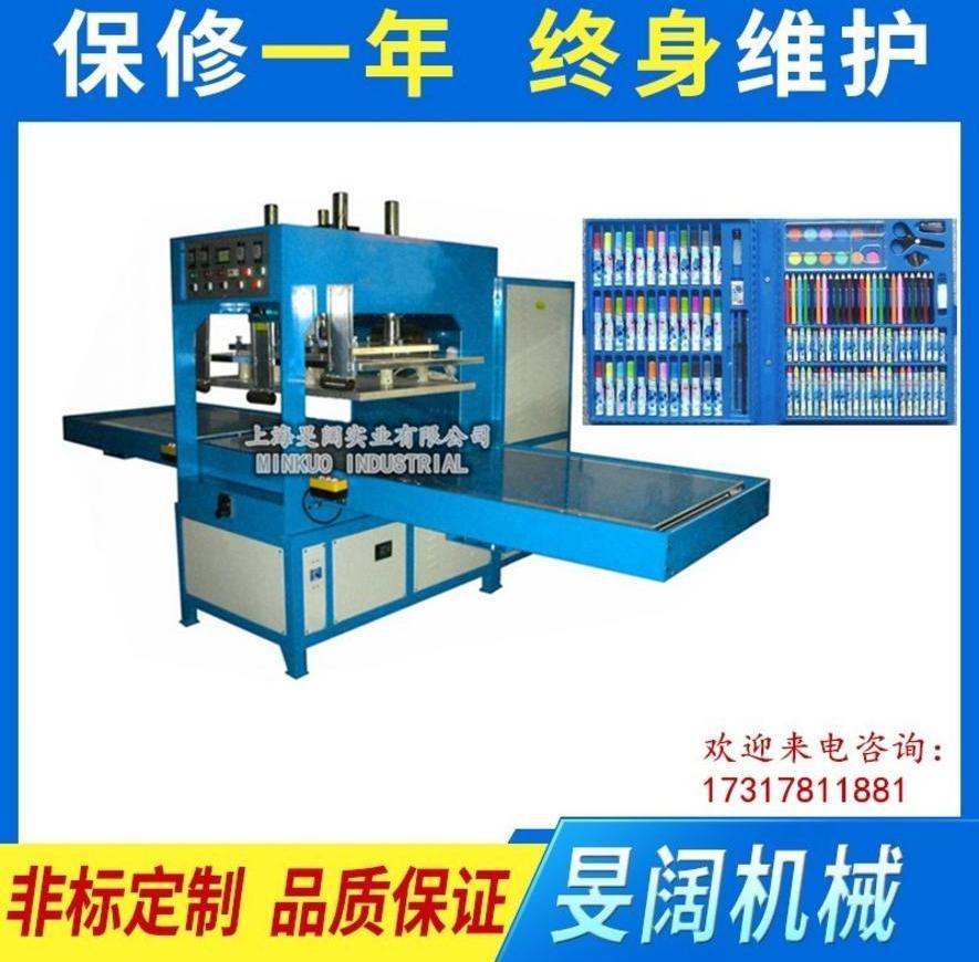 文具盒焊接机