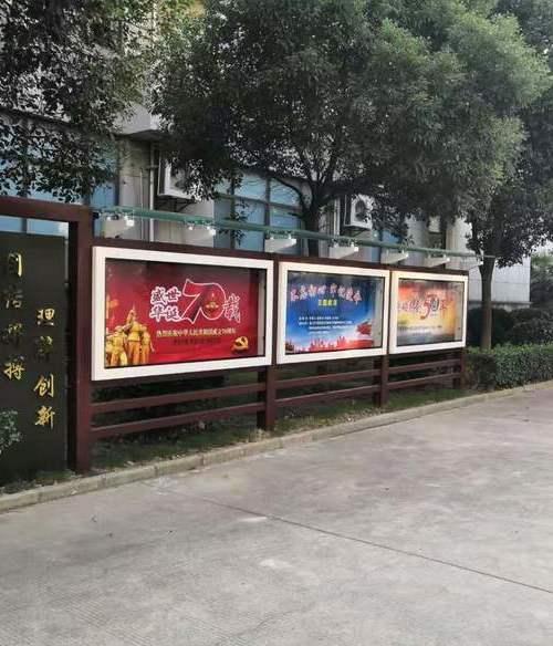 解放军6909工厂宣传栏