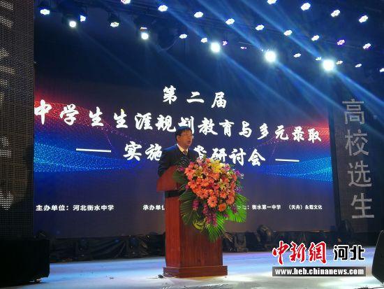 衡水中学党委委员、副校长王建勇致辞。 鲍晓达 摄