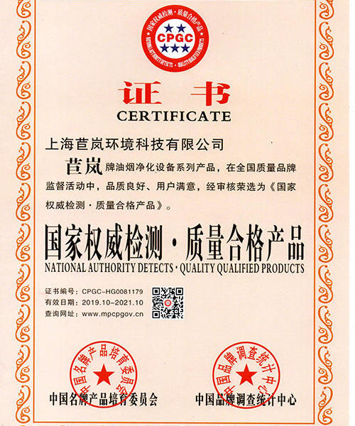 国家权威检测-质量合格产品认证书