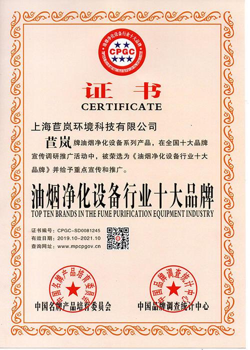 油烟净化设备行业十大品牌-证书