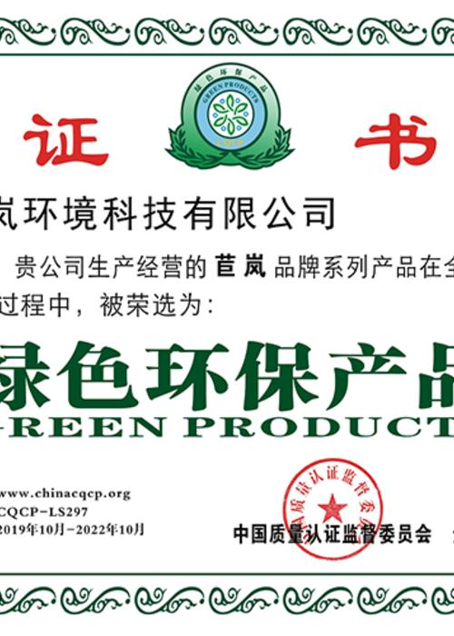 绿色环保产品认证-证书