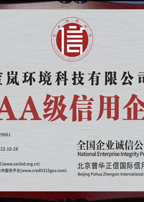 AAA级信用企业认证