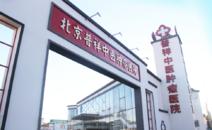 北京普祥中医肿瘤医院PET中心