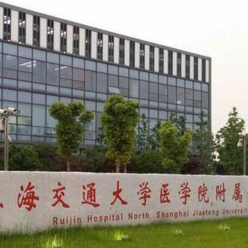 上海瑞金千亿体育网址