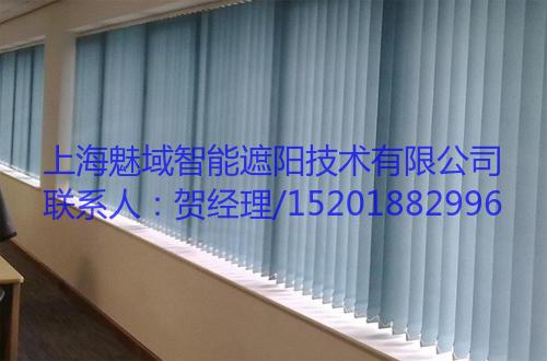 办公遮阳窗帘,上海魅域智能遮阳技术有限公司