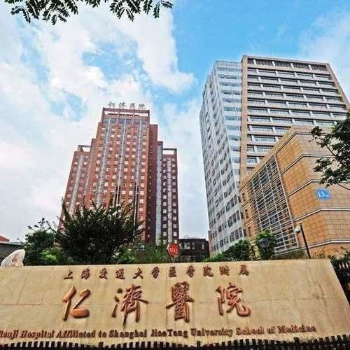 上海交通大学附属仁济医院