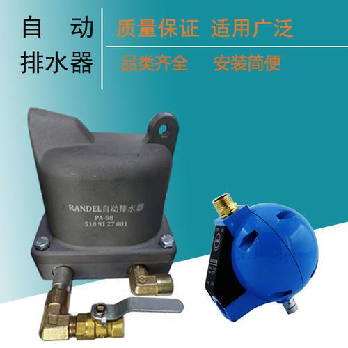 自动排水器2.jpg