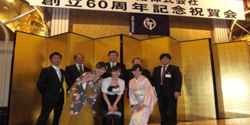 伊藤工机创业60周年庆(2013年12月19日)