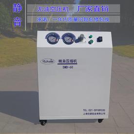无油静音空气压缩机牙科用空压机实验室医用无油静音空压机1500W小型气泵空压机