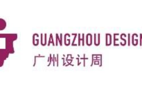 设计盛宴!林音邀您参加2019广州设计周(内含福利)