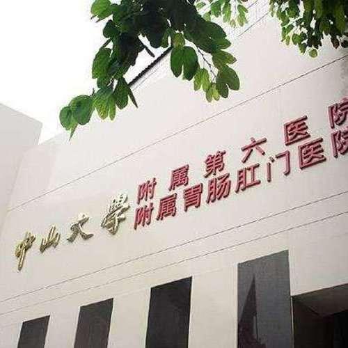 广州中山六院