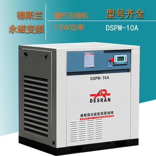 德斯兰螺杆空压机DSPM-10A螺杆式空压机7.5kw小型螺杆空压机