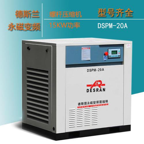 德斯兰螺杆空压机15kw空压机DSPM-20A工业级螺杆式空气压缩机配件