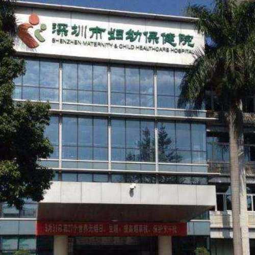 深圳市妇幼保健医院