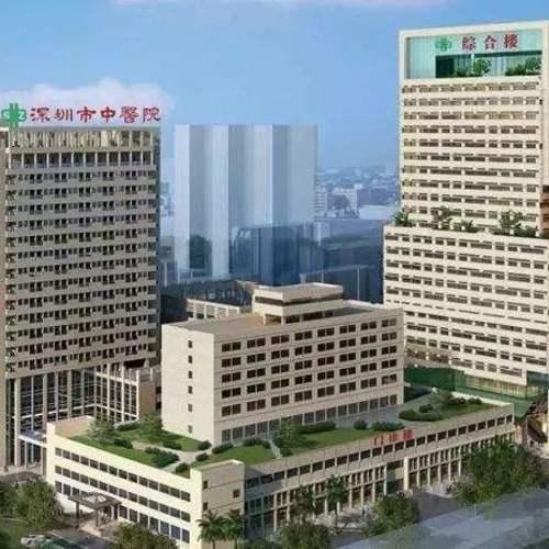 深圳市中医院