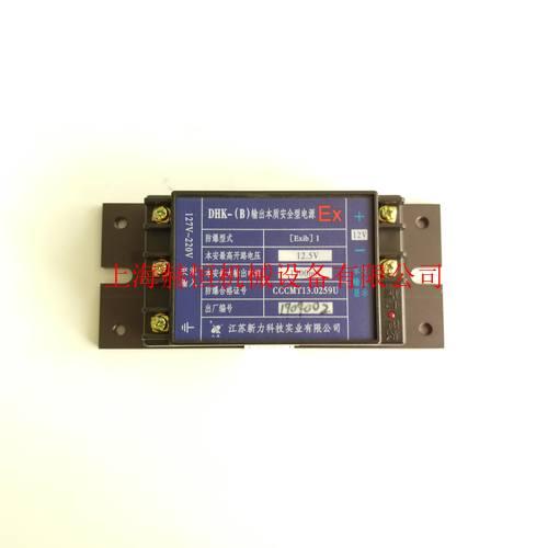 矿用本安电源DHK-(B)127~220 12.5V 1300mA