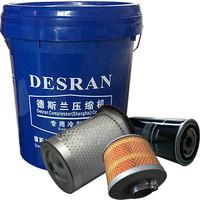 德斯兰螺杆空压机油压缩机专用冷却液螺杆空压机专用机油原厂正品空压机润滑油