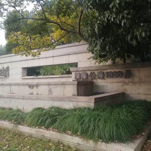 上海依佳秀家政培訓中心