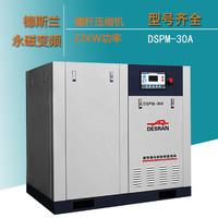 德斯兰22KW空压机DSPM-30A螺杆式空气压缩机3立方永磁变频空压机
