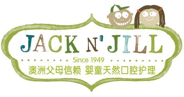 杰克洁儿,健康环保的澳大利亚婴童口腔护理品牌