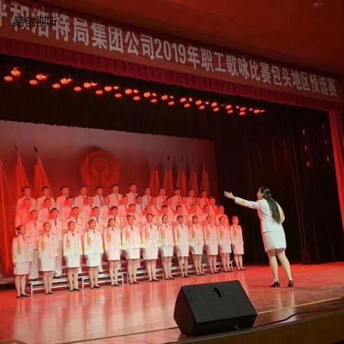 呼和浩特局集團公司職工歌詠比賽