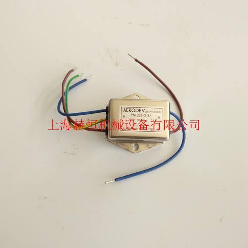 上海天地160掘进机配件AERODEV PNF221-G-3A 250V-50/60HZ 3A滤波器