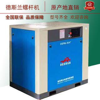 德斯兰空压机7.5KW永磁螺杆机15KW空气压缩机上海空压机维修空压机厂家