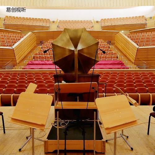 上海交響樂團音樂廳
