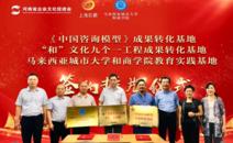 河南省企业文化促进会授牌仪式绽放中原,照耀华夏!