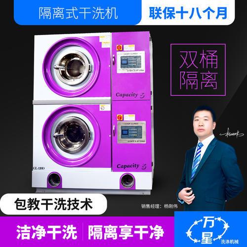 干洗機(石油雙滾筒-紫色)