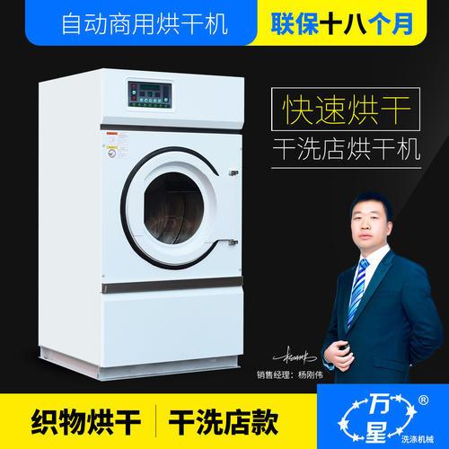商用烘干機15-35 - 白色